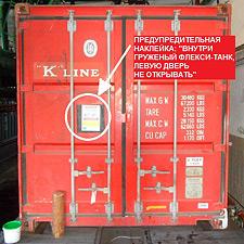 Груженый контейнер готов к отправке