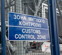В Украине согласовали запуск системы онлайн-подачи ориентировок на таможенный досмотр грузов
