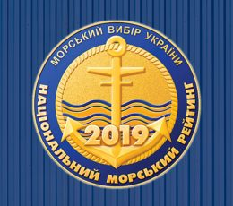 Національний морський рейтинг-2019: Global Ocean Link – «Експедитор року» в Україні